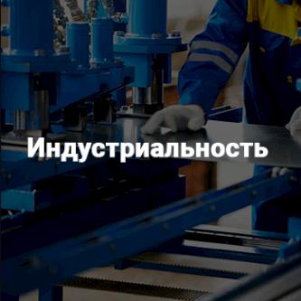 индустриальность